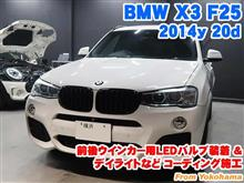 BMW X3(F25) 前後ウインカー用LEDバルブ装着とコーディング施工