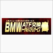 BMW ATF交換