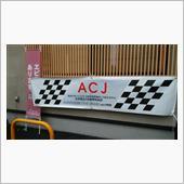ACJイブイブ忘年会(201 ...