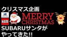 【メリークリスマス】SUBARU サンタがやってきた!! SUBARU WRX STI VAB【荒法師マンセル】