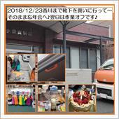 2018/12/23 San ...