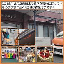 2018/12/23 SanukiUdon忘年会からの作業オフ♪