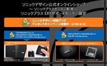 【キャンペーンのお知らせ】ソニックデザイン特製グッズ プレゼントキャンペーン 「ソニックプラスDIYサポートセンター」SonicDesign / SonicPLUS