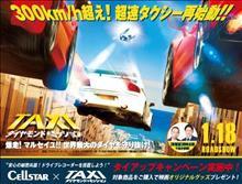 映画 「TAXi-ダイヤモンド・ミッション-」 タイアップキャンペーン