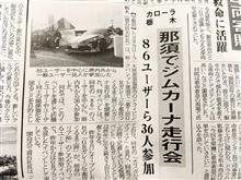 トヨタカローラ栃木ミーティング@日刊自動車新聞12/12