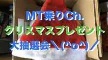 ▼【動画】MT乗りch.クリスマス抽選会(^^;