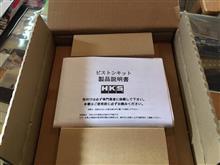クルーズ 平成最後の年末入荷パーツはこれ!
