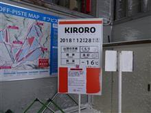 2018-2019シーズン開始。 初スキーは-16℃のキロロリゾートで
