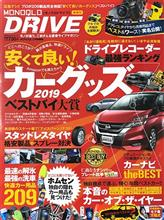 雑誌掲載情報【MONOQLO DRIVE [モノクロドライブ]】