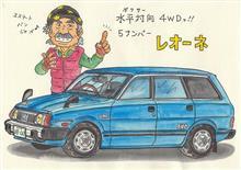 やってたじゃないか! 富士重工 1979年