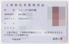 工事担当者(AI・DD総合種)を取得しました。