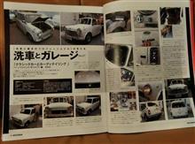 私のミニ1000が雑誌に載りました