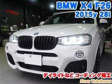 BMW X4(F26) デイライトなどコーディング施工