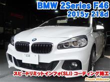BMW 2シリーズ(F46) スピードリミットインフォ(SLI)コーディング施工