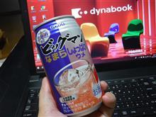なまらしょっぱいウメ From北海道