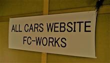 ★感謝!感謝の一年です!FC-WORKSメンバーさん&全国の車道楽人の皆様!今年もお世話になりました♪