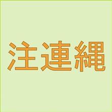 注連縄←読めたら嬉しい正月に関する難読漢字4選!