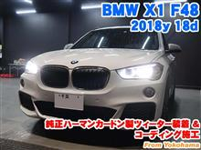 BMW X1(F48) 純正ハーマンカードン製ツィーター装着とコーディング施工