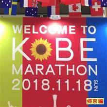 神戸マラソン2018レポート【帰京編:2018/11/19(月)】