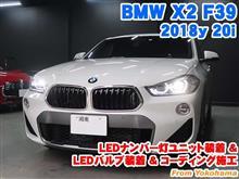 BMW X2(F39) LEDナンバー灯ユニット装着&LEDバルブ装着とコーディング施工