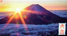 初詣のお神籤は、3年連続の『大吉』なり!