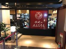 陳建一麻婆豆腐店 タカマツテン
