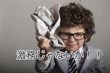 ようやく…(^O^)/