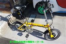 折り畳み自転車の電動モーターサイクル加工
