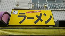 【Sjor二郎系十選_③】赤ひげラーメン