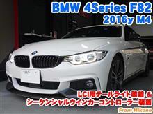 BMW 4シリーズ(F82) LCI用テールライト装着&シーケンシャルウインカーコントローラー装着