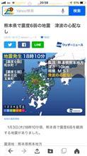 昨夕の地震。
