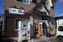 麺家 一翔 (イチショウ)