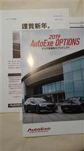 AUTOEXEの2019カタログ・・