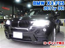 BMW X3(F25) コーディング施工