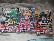 今日の3冊