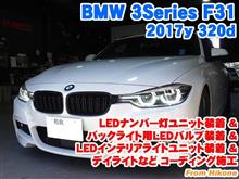 BMW 3シリーズ(F31) LEDナンバー灯ユニット装着&バックライト用LEDバルブ装着&LEDインテリアライトユニット装着とコーディング施工