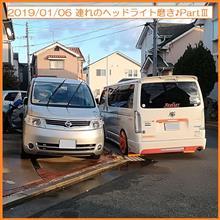 2019/01/06 連れのヘッドライト磨き♪PartⅢ