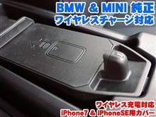 BMW&MINI純正ワイヤレスチャージ対応 iPhone7&iPhoneSE用スマホカバー