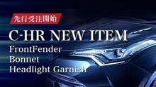 東京オートサロン情報vol.6 ROWEN新製品のご紹介です。
