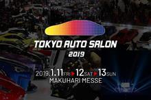 ★今週末は東京オートサロンです!今年も行きますよ~。★