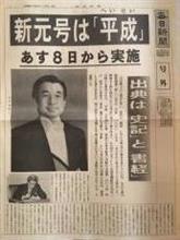 平成30周年