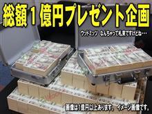 1億円 プレゼント企画! 一千万円を10名様に!(なんちゃって札束ね)