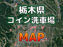 栃木県コイン洗車場MAP