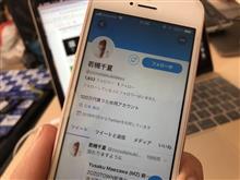 若槻千夏、とんでもないアカウント名でTwitter開始!理由が酷すぎると話題に