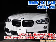 BMW X1(F48) LEDナンバー灯ユニット装着&リアウインカー用LEDバルブ装着とコーディング施工
