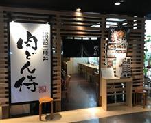 讃岐三種丼 肉どん侍
