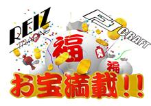 『FJ CRAFT ✖ REIZ TRADING 』🎁コラボ福袋プレゼント(*^▽^*)🎁