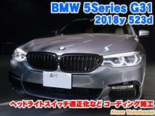 BMW 5シリーズツーリング(G31) ライトスイッチ適正化などコーディング施工