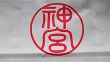 1月11日の神宮は一月十一日御饌と神馬索参の日