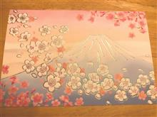 Greeting card from Japan